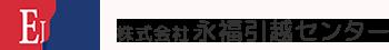 株式会社永福引越センター